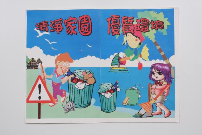 清淨家園優質環境 中正國小 許嘉祥