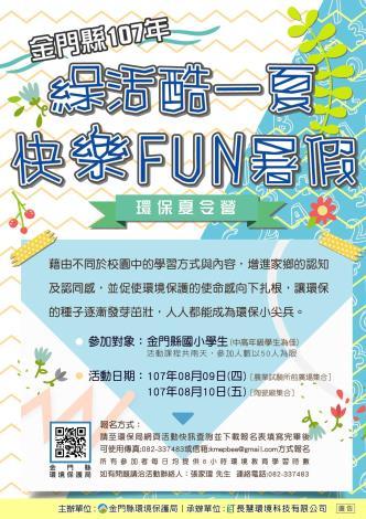 107年金門縣環保夏令營「綠活酷一夏 快樂FUN暑假」活動