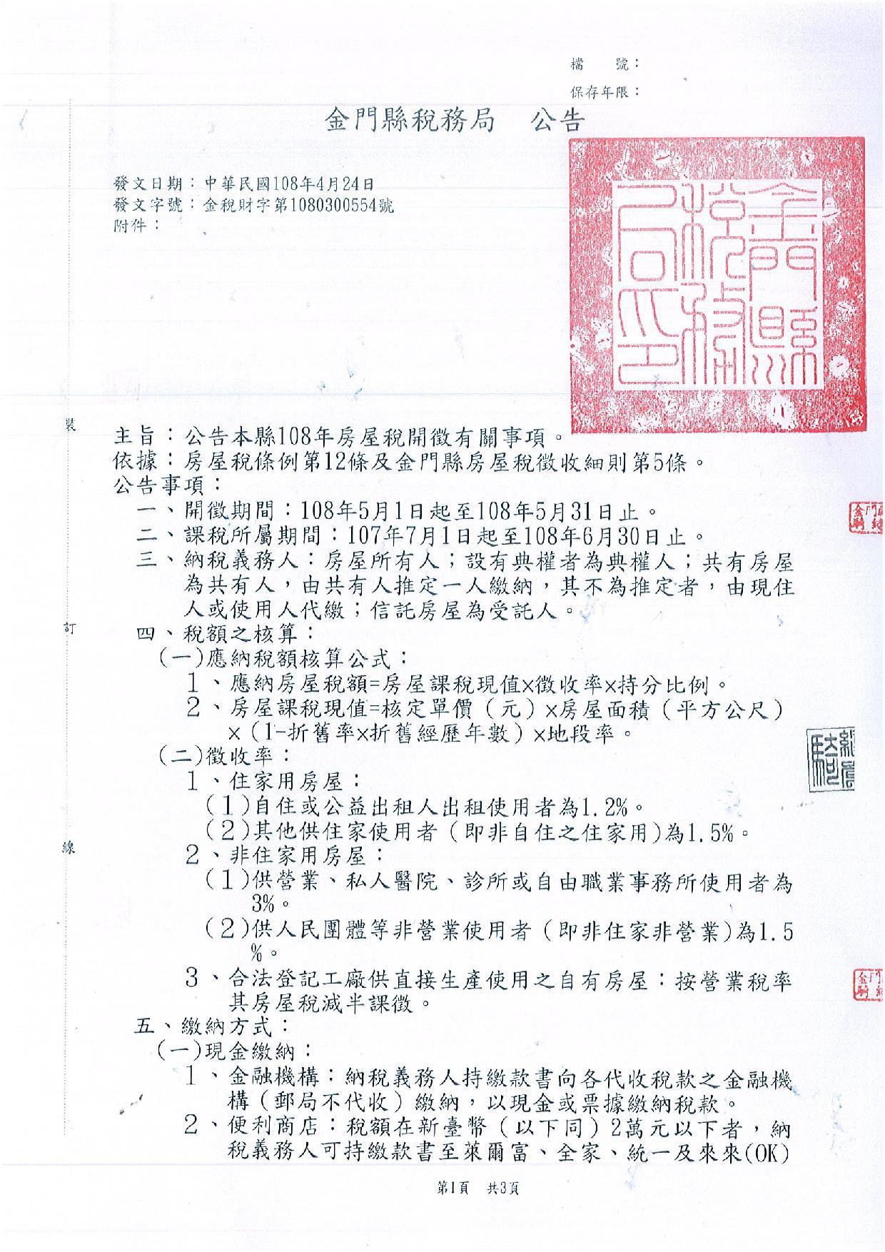 108年房屋稅公告