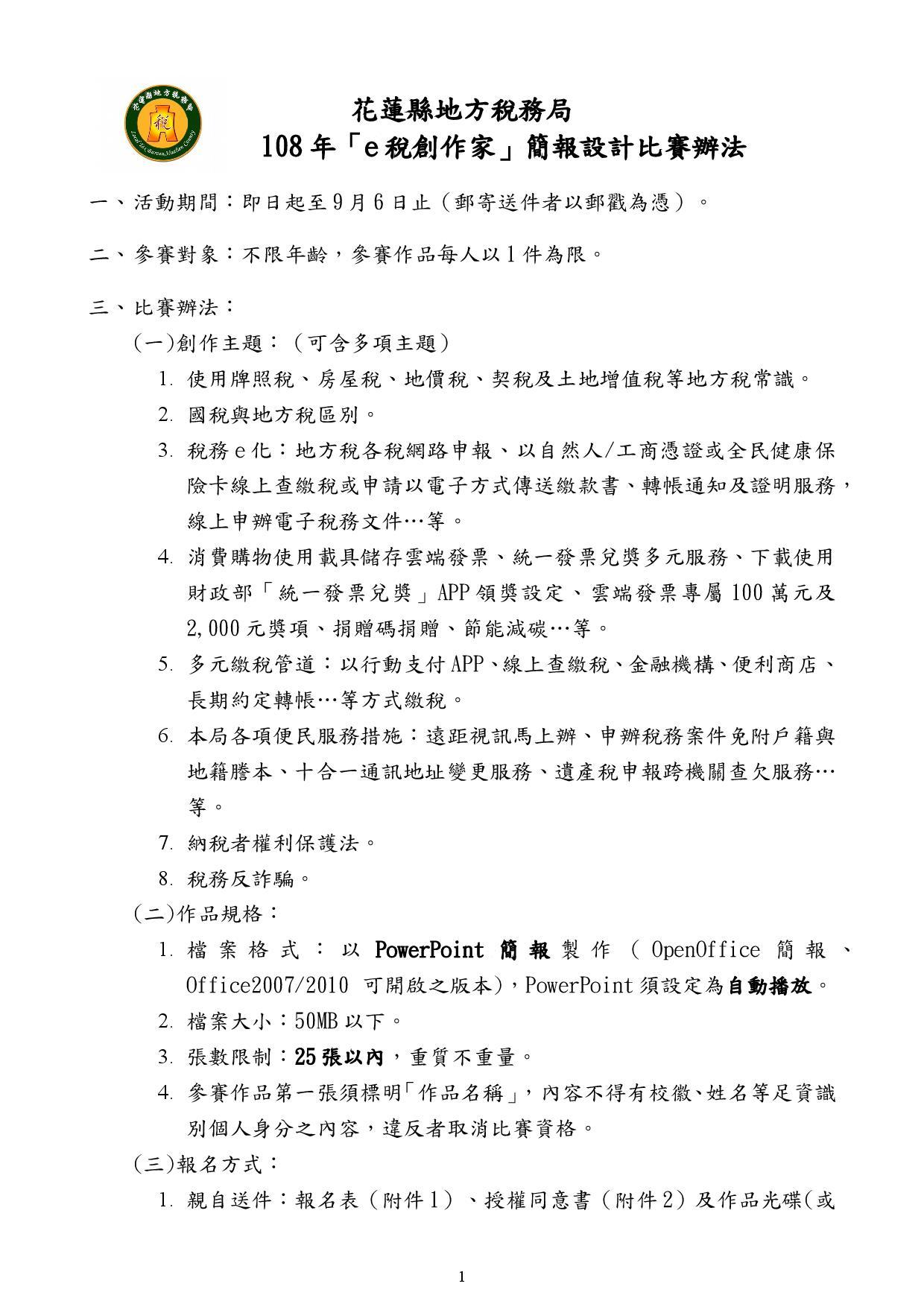 108年「e稅創作家」簡報設計比賽辦法及報名表