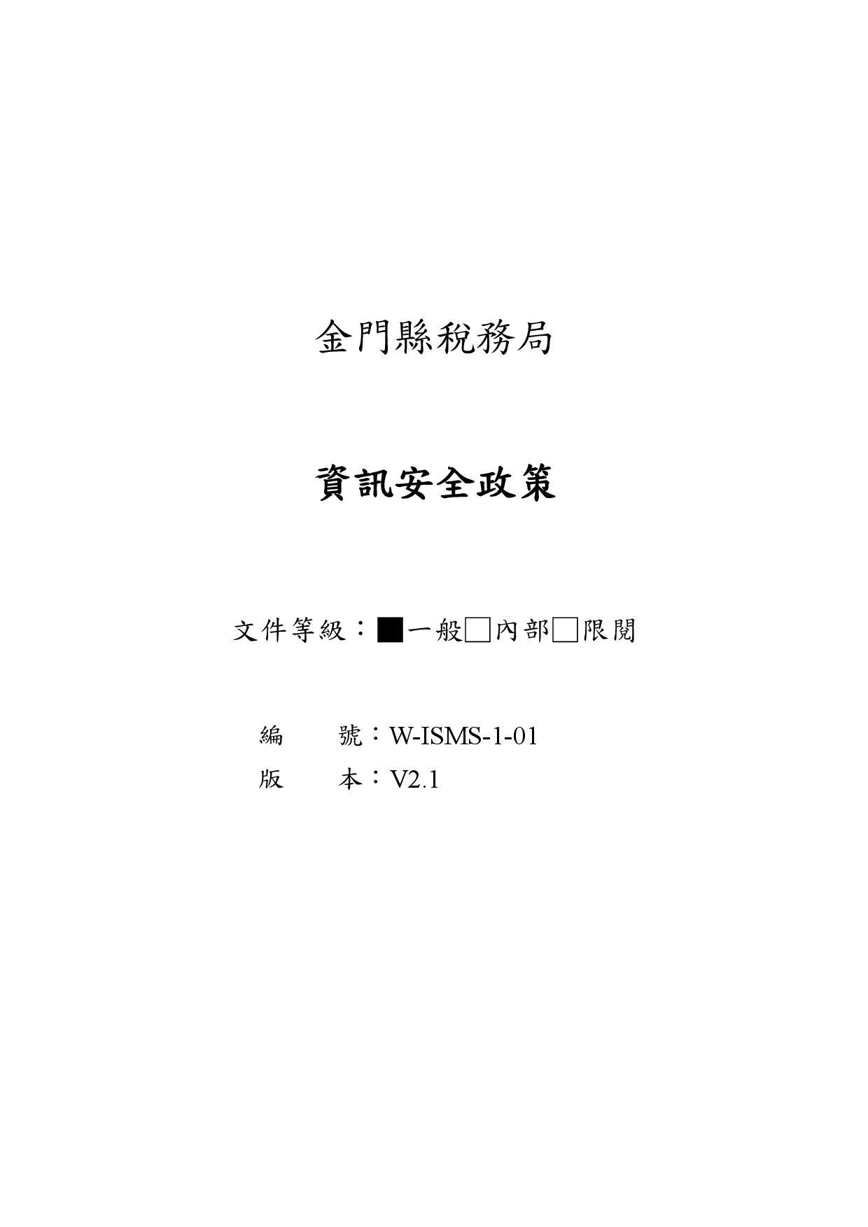 W-ISMS-1-01資訊安全政策-1080719-V2.1