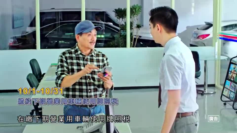 E化繳稅真方便 行車上路最順遂-臺語版
