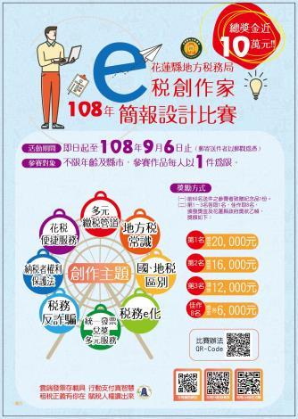 108年「e稅創作家」簡報設計活動海報