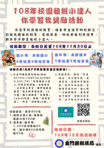 108年校園租稅小達人-你學習我獎勵活動海報(修正)