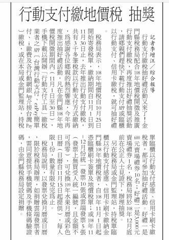 行動支付繳地價稅 抽獎(截至金門日報)