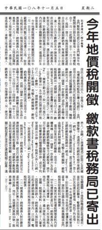 240-今年地價稅開徵 繳款書稅務局已寄出新聞