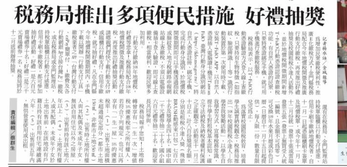 稅務局推出多項便民措施 好禮抽獎(金門日報)
