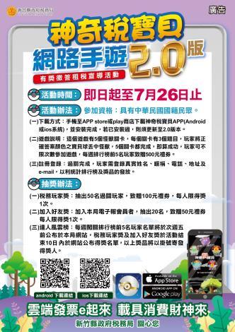 新竹縣政府稅務局舉辦「神奇稅寶貝網路手遊2.0版」有獎徵答活動