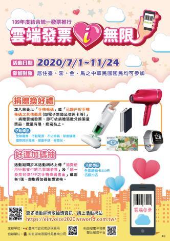 臺南市政府財政稅務局舉辦「雲端發票i無限」網路宣導活動