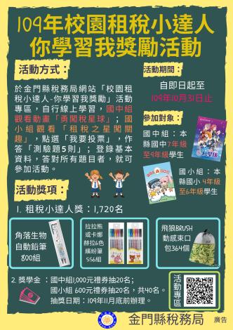 109年租稅小達人活動海報