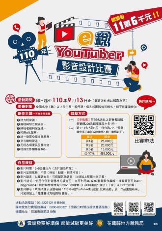 花蓮縣地方稅務局舉辦「e稅YouTuber影音設計比賽」海報設計比賽