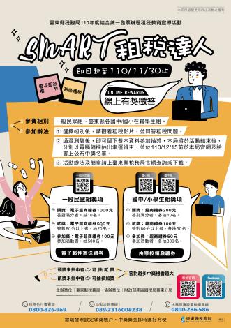 『Smart租稅達人』線上有獎徵答活動海報