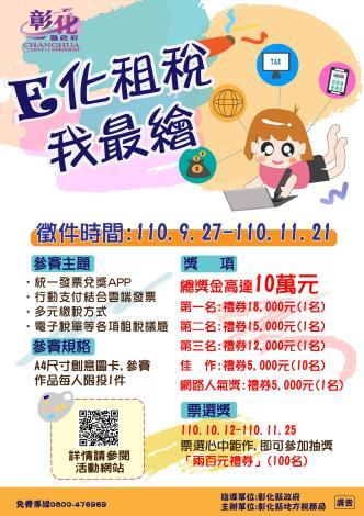 「E化租稅我最繪」圖卡創作競賽活動海報