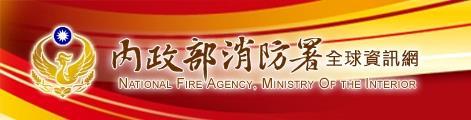 地震防災教育暨示範演練影片