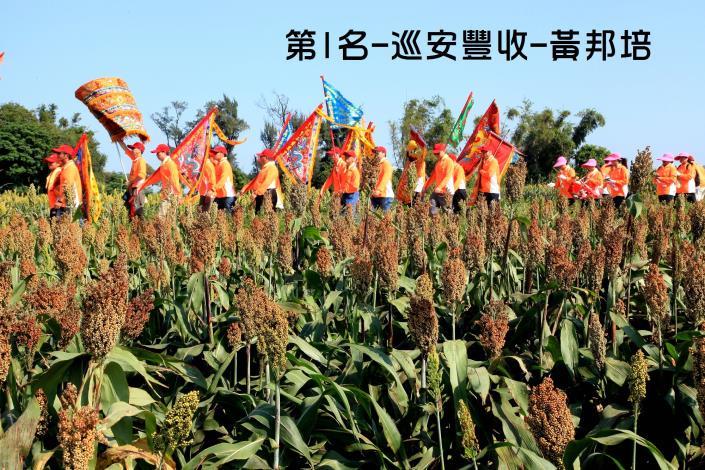 107年高粱攝影比賽第1名-黃邦培