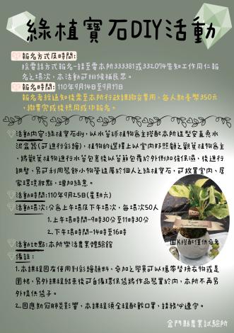 綠植寶石DIY活動海報