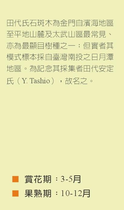 賞花期3-5月果熟期10-12月