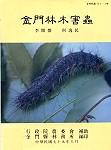 林務所-金門林木害蟲