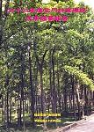 林務所-金門林業建設成果摘要報告(92)