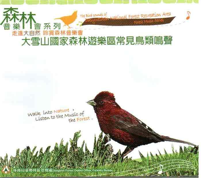 大雪山國家森林遊樂區常見鳥類啼聲