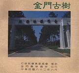 林務所-金門古樹
