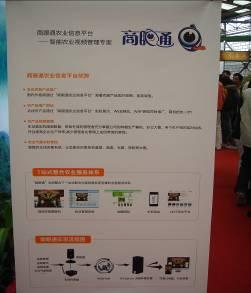 農產品的生產履歷田間監測設備,在大陸均由廠商可直接採購。