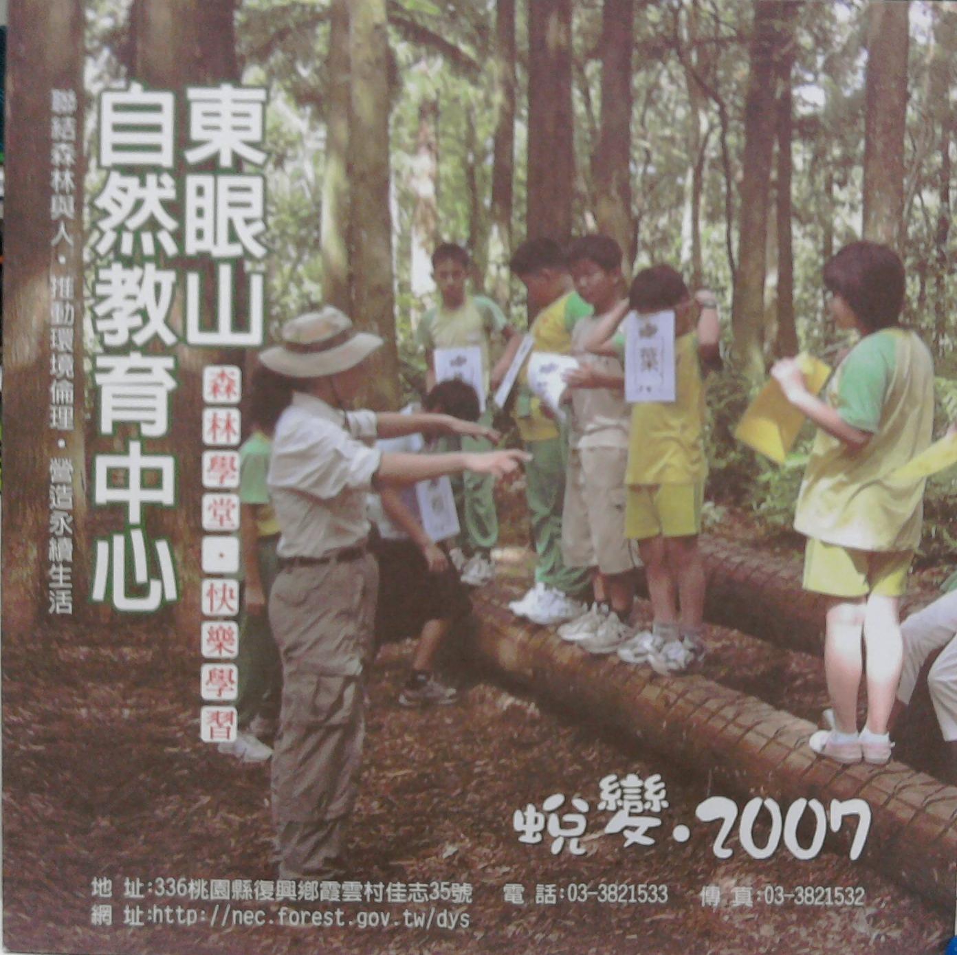 東眼山自然教育中心-蛻變2007