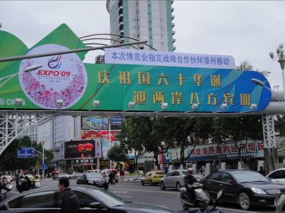 活動期間,主要天橋、飯店、圓環及路口均有鮮明及統一的活動標示。