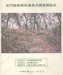 林務所-金門縣林務所森林公園規劃設計