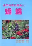 林務所-蝴蝶