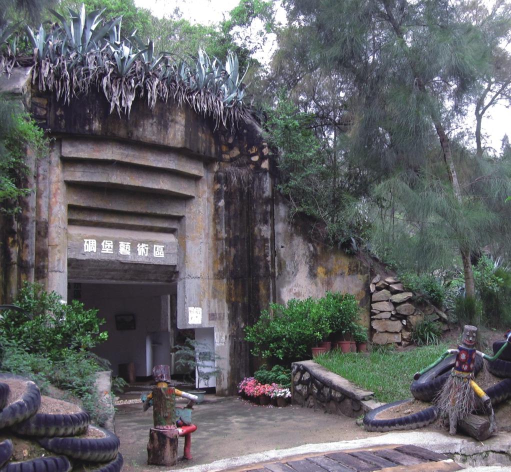 碉堡藝術區