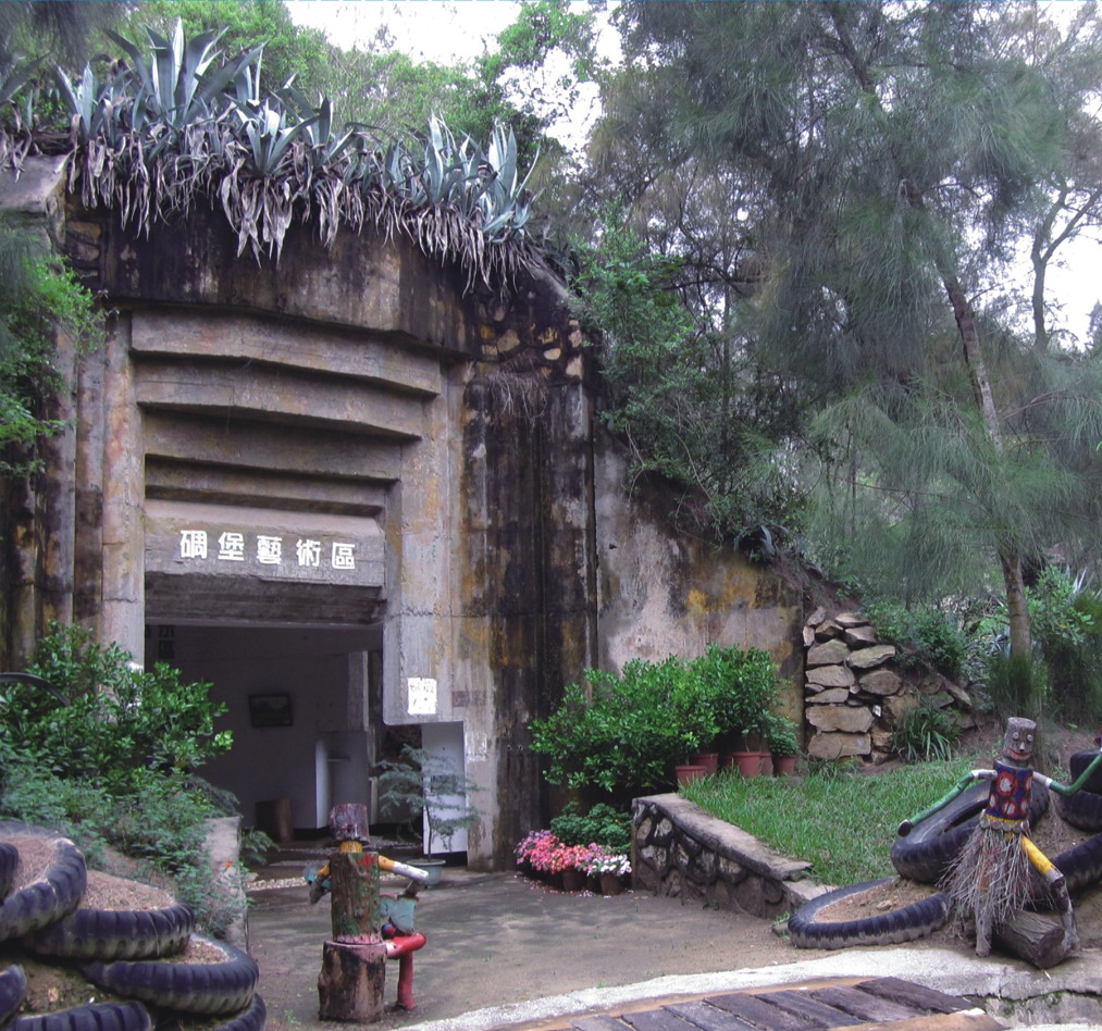 碉堡展示區
