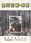 林務所-金門古樹(母樹)