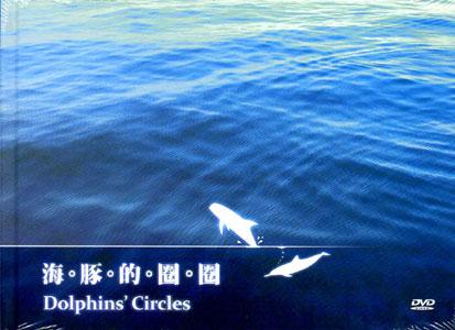 海豚的圈圈