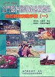 林務所-自然教育解說手冊(一)