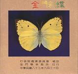 林務所-金門彩蝶