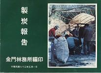 林務所-製炭報告