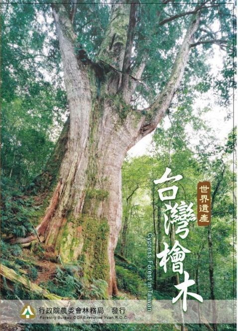 世界遺產-台灣檜木