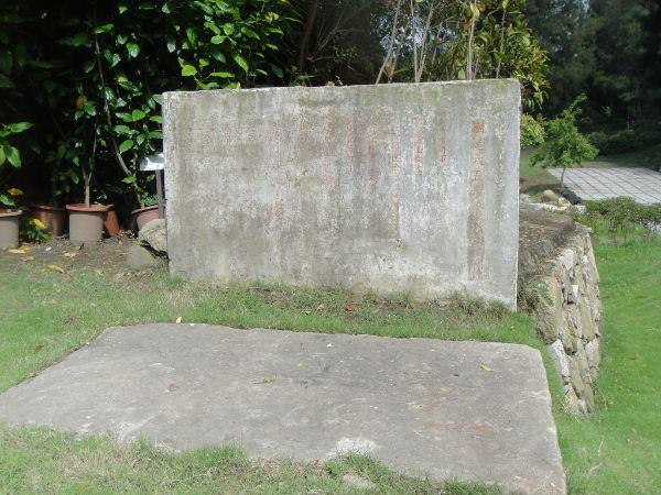 101年金門植物園-清槍動作標語水泥牆復舊