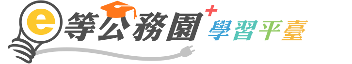 e等公務員學習平臺