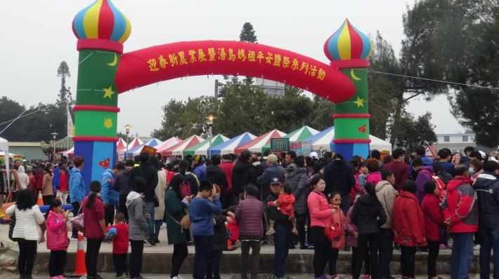 2019迎新春浯島媽祖平安鹽祭暨海洋文化展系列活動