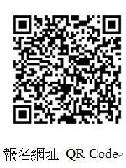 108.08.17-報名網址 QR Code