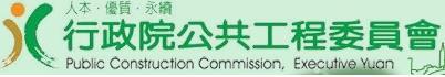 公共工程委員會
