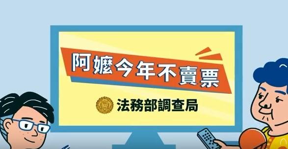 阿嬤今年不賣票-法務部調查局動畫影片