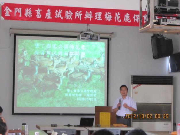 本所已辦理之「梅花鹿保育及生態環境教育訓練研習班」照片集錦