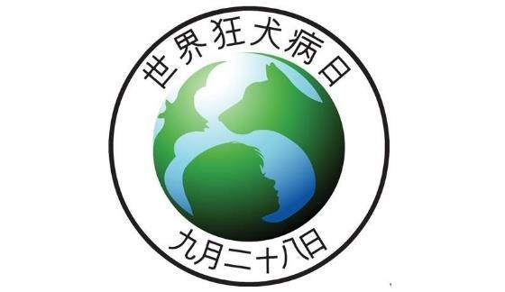 世界狂犬病日logo