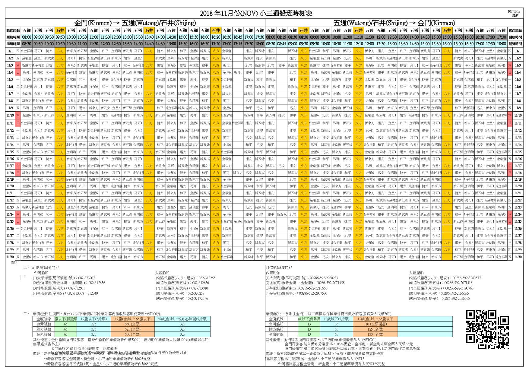 107年11月小三通航班表單面(107.10.18)