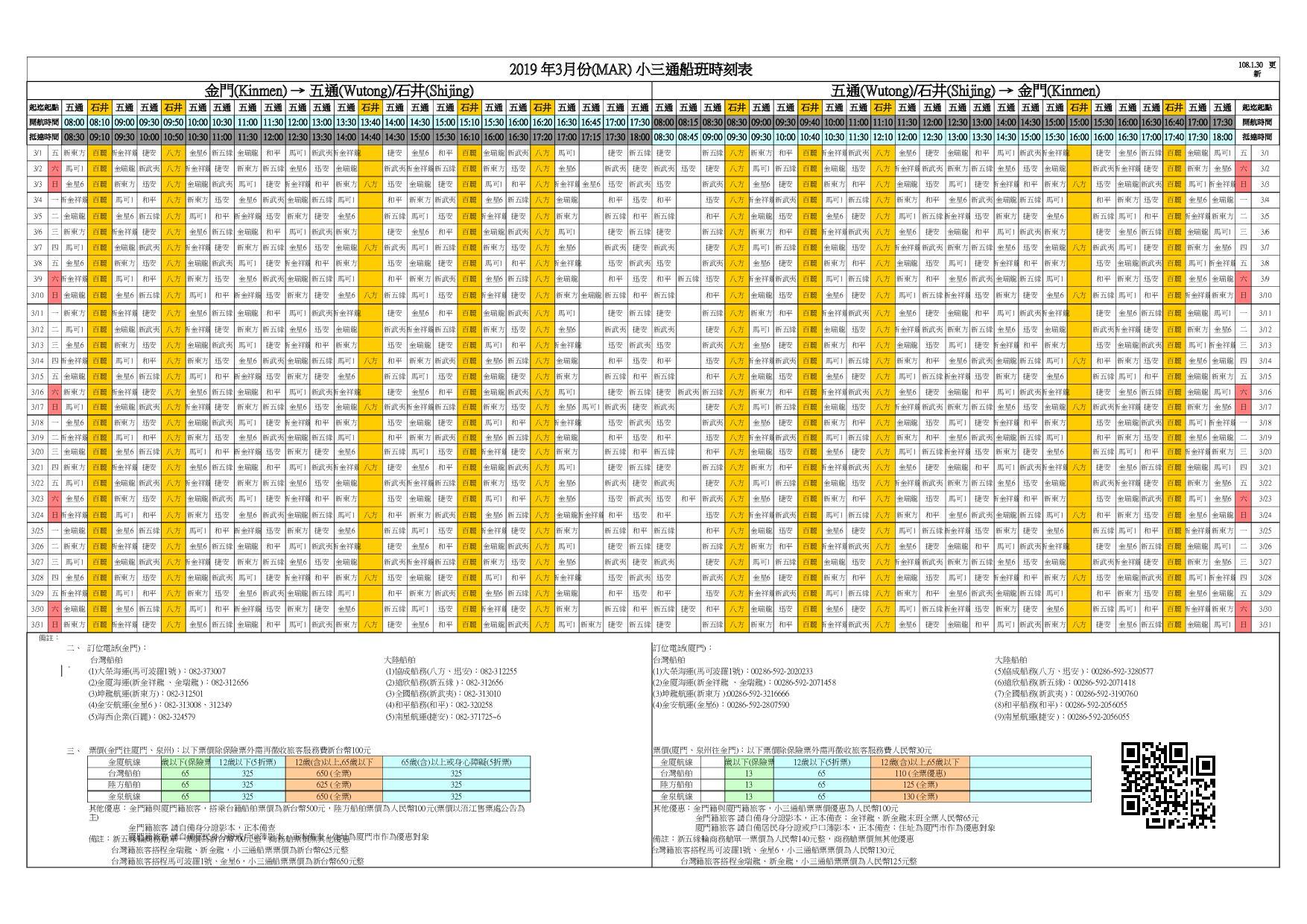 108年3月小三通航班表單面(108.1.30)