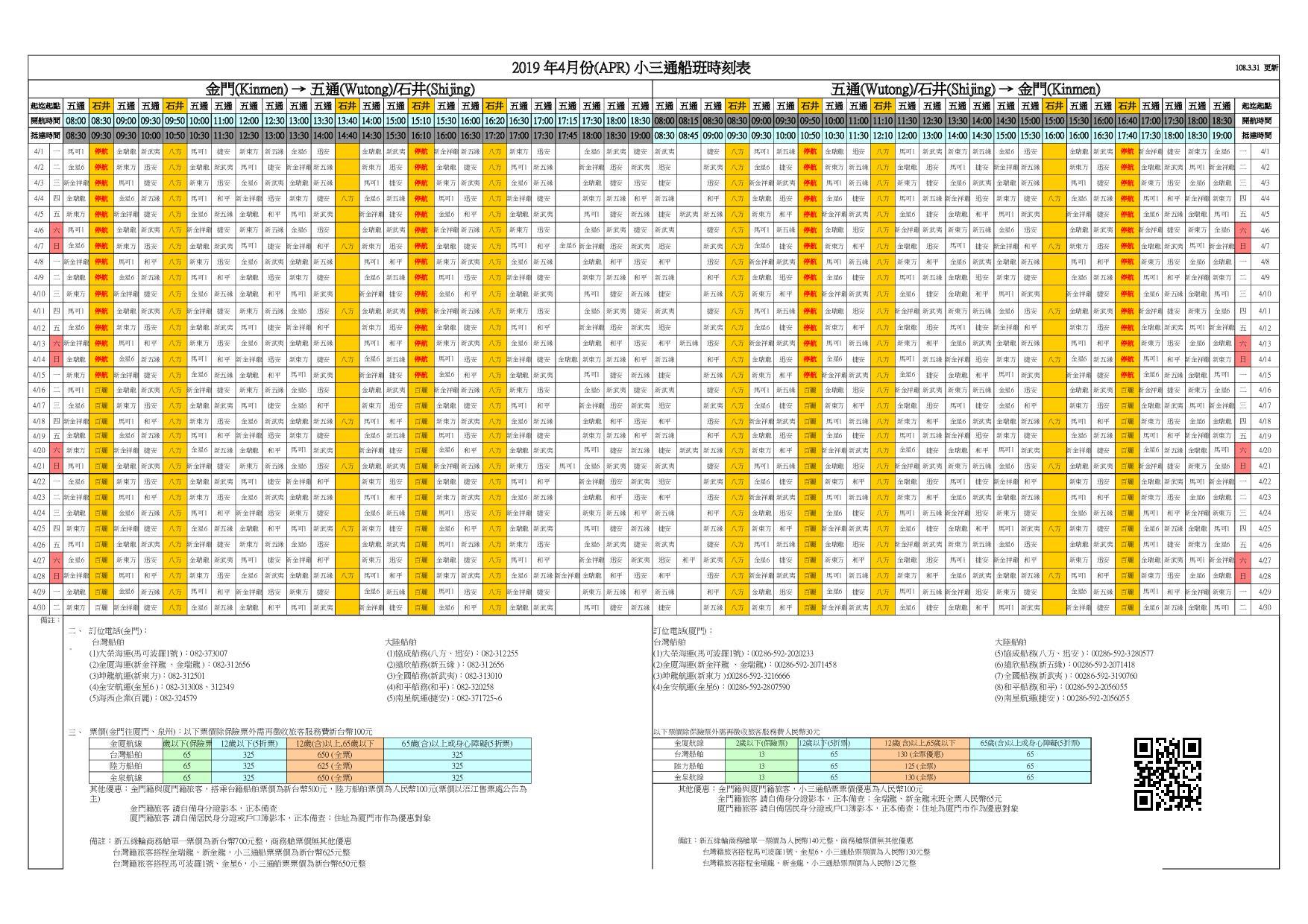 108年4月小三通航班表單面(108.3.31)