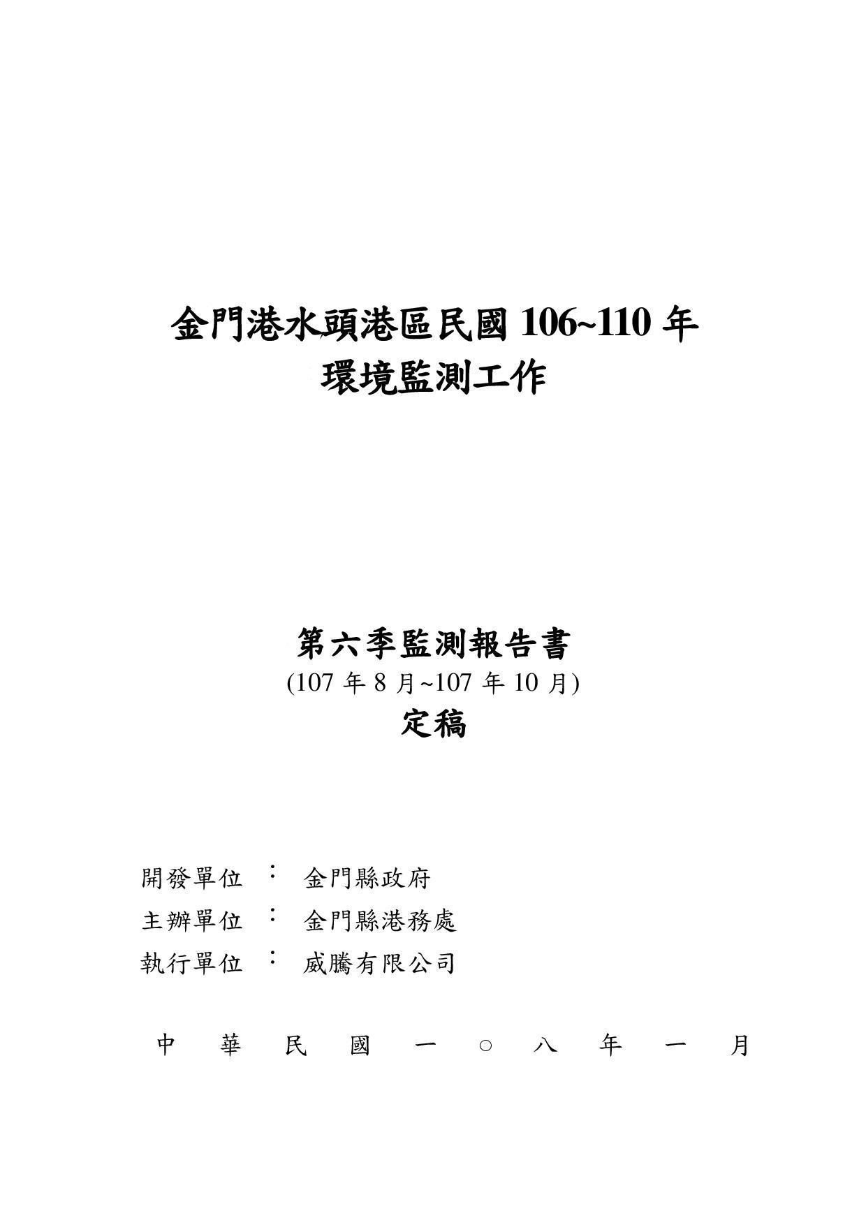 金門港水頭港區民國106-110年環境監測工作第6季定稿-20190107